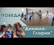Победа «Динамо-Глории»