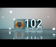 Территория 102 (эфир 30.11.2019)