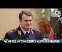 Министр внутренних дел Руслан Мова - об идеальной милиции