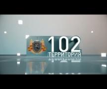 «Территория 102» (12.01.2019)