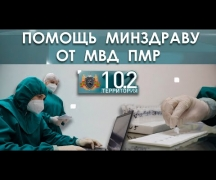 Помощь Минздраву от МВД ПМР