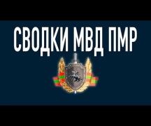 Сводки МВД ПМР 26.03 - 1.04.2021