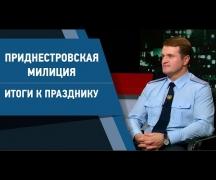 Приднестровская милиция. Итоги к празднику. Экспертное мнение 10.11.2020
