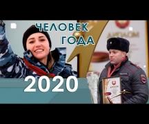 Человек года - 2020