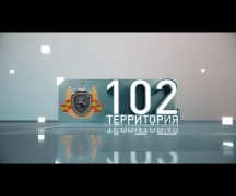 Территория 102 (14.08.2021)