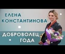 Доброволец года - Елена Константинова