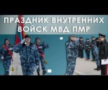 Праздник внутренних войск МВД ПМР