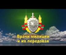 25 лет Медуправлению МВД ПМР