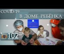 COVID-19 в Доме ребёнка