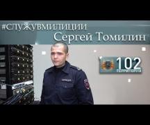 Сергей Томилин #cлужувмилиции