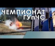 Чемпионат ГУпЧС