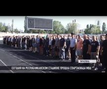 Спартакиада МВД. Без комментариев