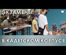 Экзамены в Кадетском корпусе