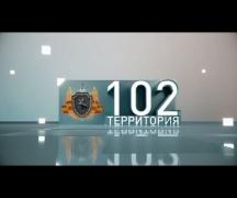 Территория 102 (26.06.2021)