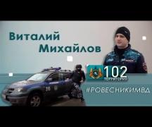 Виталий Михайлов #РОВЕСНИКИМВД