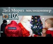 Дед Мороз милиционер