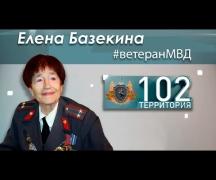Елена Базекина #ветеранМВД