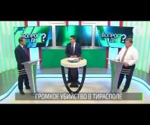 Убийство в Тирасполе: подробности. Вопрос дня - 25/09/19