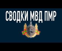Cводки МВД ПМР 02.04 - 08.04.2021