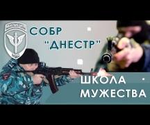 СОБР «Днестр» - школа мужества