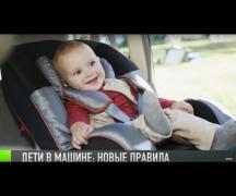 Дети в машине: новые правила перевозки