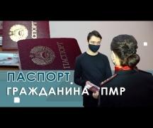 Паспорт гражданина ПМР