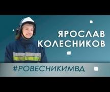 Ярослав Колесников #ровесникимвд