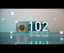 Территория 102 (14.03.2020)
