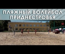 Пляжный волейбол Приднестровья