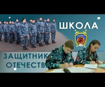 Школа защитников Отечества