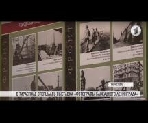 «Фотографы блокадного Ленинграда» - в Тирасполе