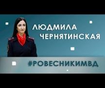 #РОВЕСНИКИМВД. Людмила Чернятинская