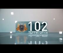 Территория 102 (21.08.2021)