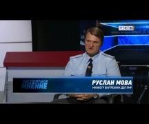 О нейтральных номерах и штрафах. Министр МВД Руслан Мова. Экспертное мнение
