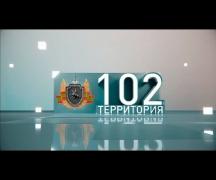 Территория 102 (25-07-2020)