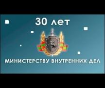 МВД ПМР 30 лет