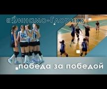 «Динамо-Глория» победа за победой