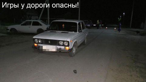 Игры у дороги опасны!