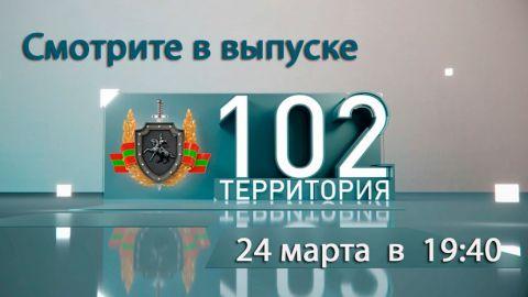 """Анонс программы """"Территория 102"""""""