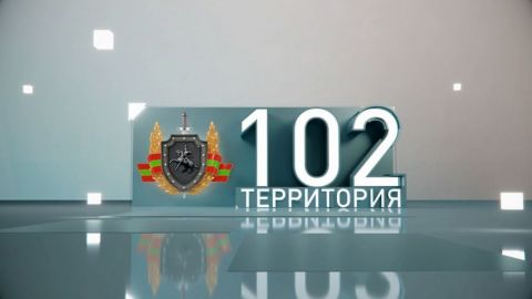 Территория 102 (22.09.2018)