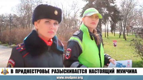 В Приднестровье разыскивается настоящий мужчина