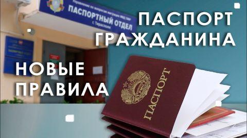 Паспорт гражданина. Новые правила