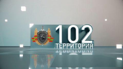 Территория 102 (19.01.2019)