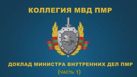 Коллегия МВД ПМР. Доклад министра (часть 1)