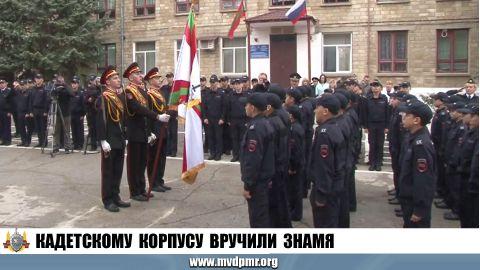 Кадетскому корпусу вручили знамя