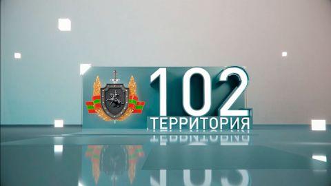 Территория 102  (23 10 2021)