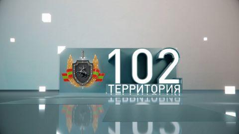 Территория 102 (14.07.2018)