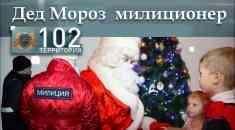Дед Мороз-милиционер