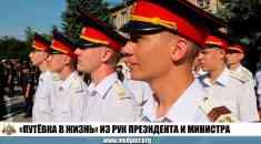 «Путёвка в жизнь» из рук Президента и министра
