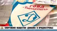 Спортивное общество «Динамо» в Приднестровье